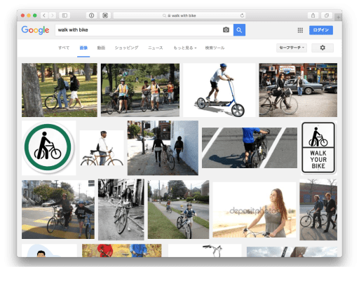 image-search-walk-with-bike