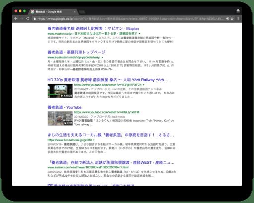 yoro-tetsudo-crowd-funding-search