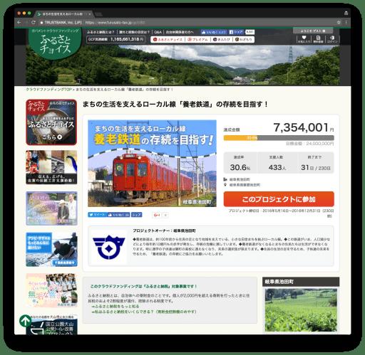 yoro-tetsudo-crowd-funding