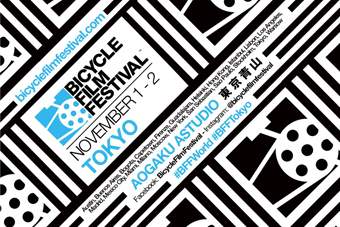bicyclefilmfestival