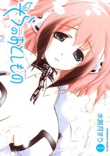 sora_no_otoshimono_vol01