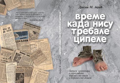 Светосавски дани 2019.