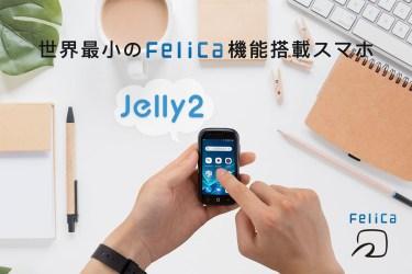 これが最強の小型スマホだッ! <br>-『Jelly 2』
