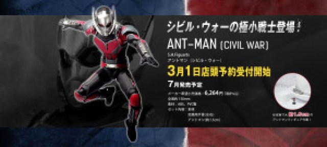 civil-war-ant-man-sh-figuarts-171216