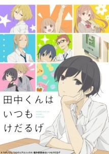 tanaka-kun-wa-itsumo-kedaruge-44223