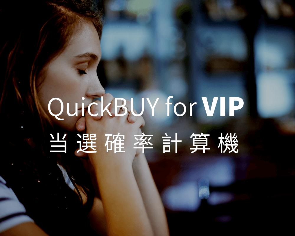 QuickBUY 当選確率計算機