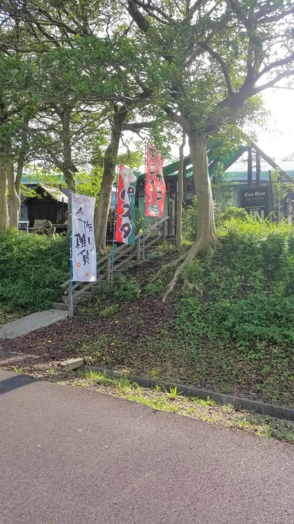 愛知池からカフェ「カーデン」への階段付近