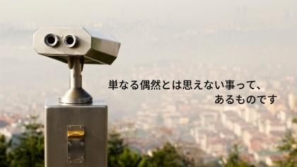 街を見下ろす展望鏡
