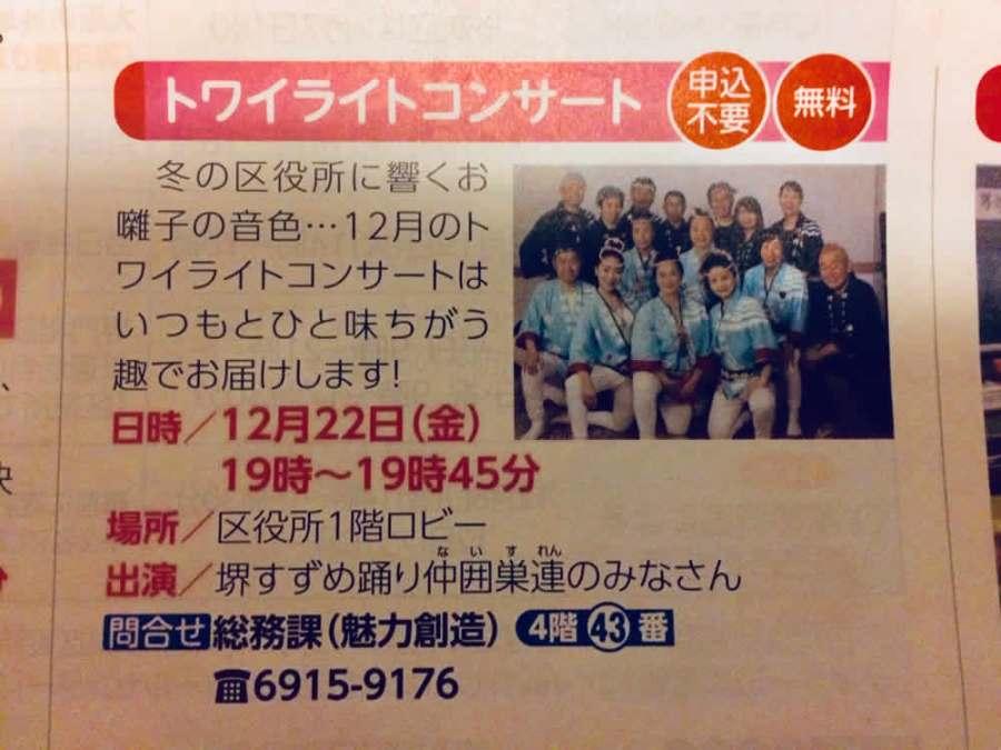 鶴見区役所 トワイライトコンサート
