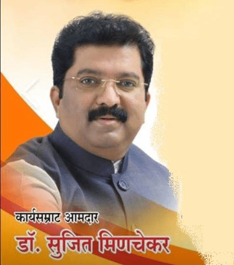Dr. Sujitkumar Vasantrao Minchekar, MLA, Hatkanangle, Maharashtra: Achievements