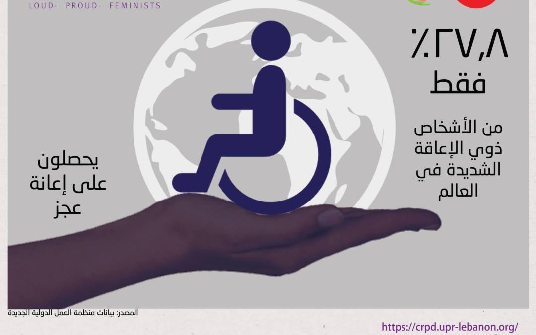 نسبة الأشخاص ذوي/ات الإعاقة الشديدة الذي يحصلون على إعانة عجز