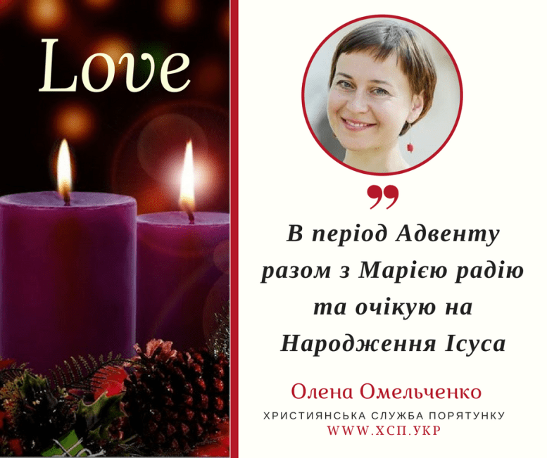 advent_omelchenko