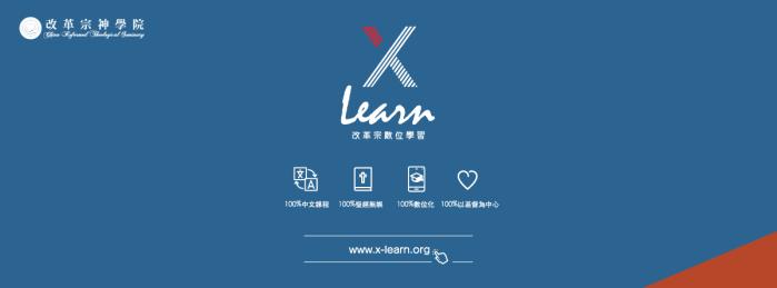 X-Learn改革宗數位學習