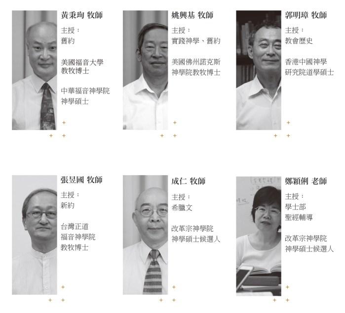 黃秉珣牧師、姚興基牧師、郭明璋牧師、張昱國牧師、成仁牧師、鄭穎俐老師