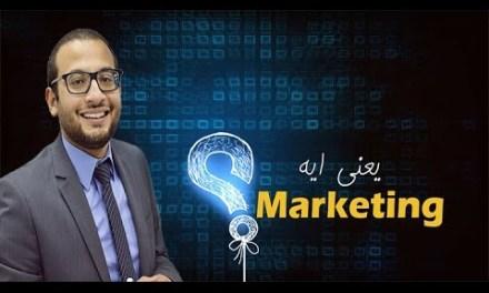 يعني ايه Marketing  ؟ – الحلقة الأولى Marketing Definition