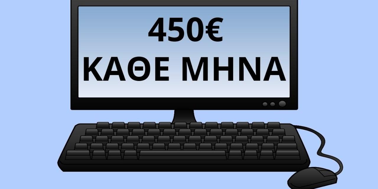 Πώς να βγάλετε 350-450€ από affiliate marketing