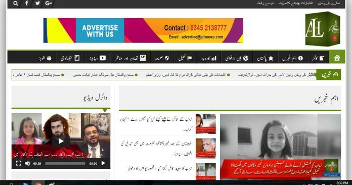 ALHNews.com
