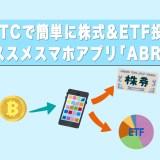 ビットコインで簡単株式&ETF投資スマホウォレットABRAが登場
