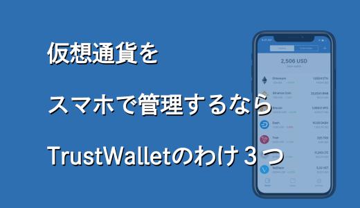 仮想通貨をスマホだけで管理オススメアプリはTrustWalletな理由3つ