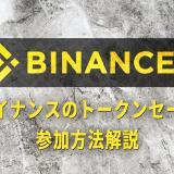 バイナンス取引所のICO・トークンセール買い方情報