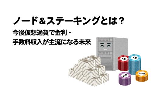 ノード&ステーキングとは?今後仮想通貨で金利・手数料収入が主流になる未来