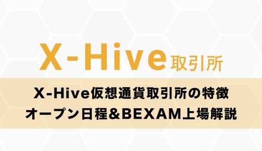 X-Hive取引所/BEXAMトークン上場予定&特徴やオープン日程解説