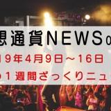 2019.0416仮想通貨ウィークリーざっくりニュースまとめ