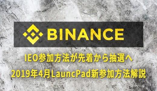 2019年4月先着から抽選へ/Binance LaunchPad(IEO/トークンセール)参加方法・買い方解説