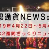 2019.0505仮想通貨ウィークリーざっくりニュース