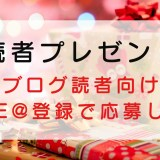 ETHプレゼント企画/LINE@応募方法0520