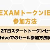 BEXAMトークンIEO・X-hive登録&参加方法