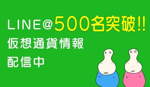 祝・アオムーLINE@登録者数500名突破