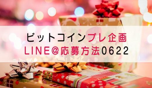 ビットコインもらえる・LINE@仮想通貨エアドロプレ応募方法