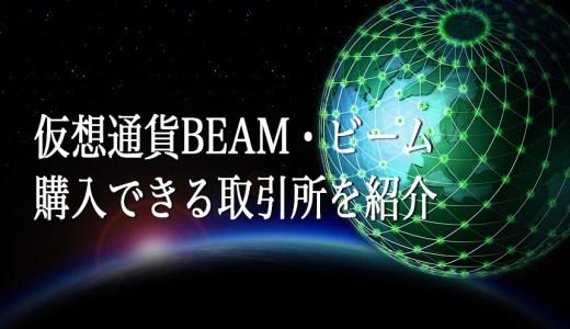 仮想通貨BEAM・ビームコインが買える取引所紹介