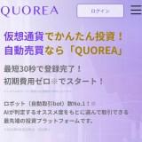 【運用実績公開】QUOREA/クオレア仮想通貨自動売買やってみた・1週目
