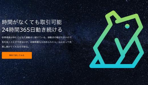 【独自の強み】個性的な仮想通貨自動売買サービス3選