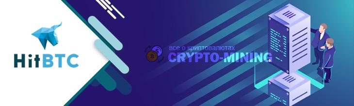 hitbtc etch indėlis bitcoin perdavimo greitis