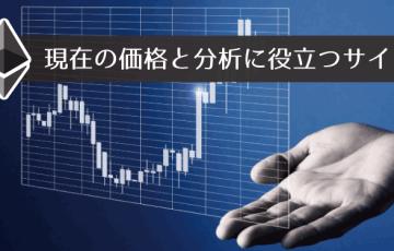 イーサリアムのチャート┃現在価格とテクニカル分析に役立つサイト紹介!