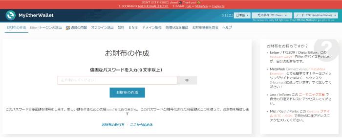 日本対応もしているMyEtherWallet