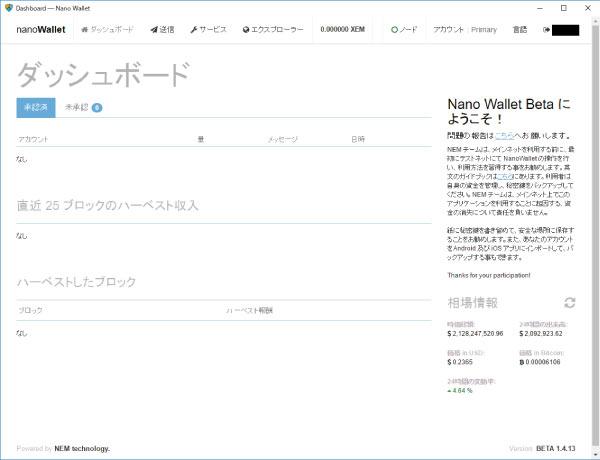 ナノウォレット(nanowallet)初期設定手順013