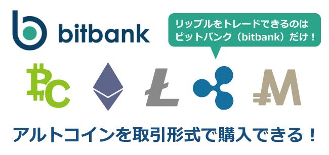 国内の仮想通貨取引所┃bitbank~ビットバンク~の特徴