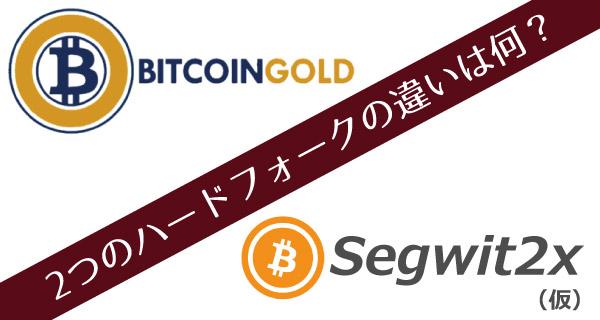 2つのハードフォークの違いは何?ビットコインゴールドと「Segwit2x」