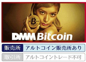 国内の仮想通貨取引所┃DMM Bitcoinの詳細情報