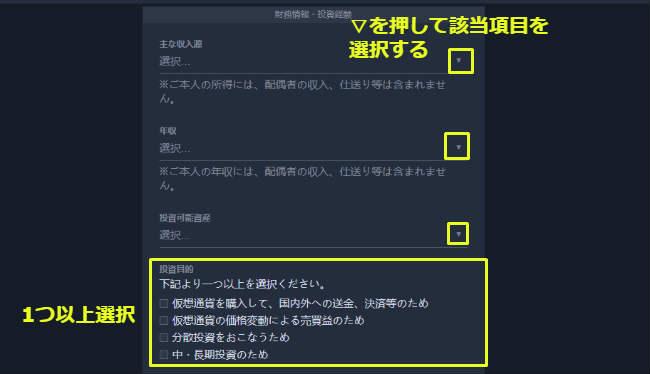 コインエクスチェンジ登録方法
