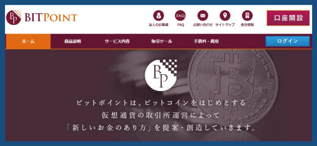 仮想通貨ライトコイン(LTC)が購入できる取引所┃ビットポイント(BITPOINT)