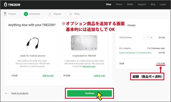 TREZOR(トレザー)購入・買い方マニュアル┃仮想通貨のハードウェアウォレット