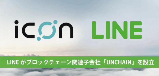 大企業の参入が続々と!LINEがブロックチェーン関連子会社を設立