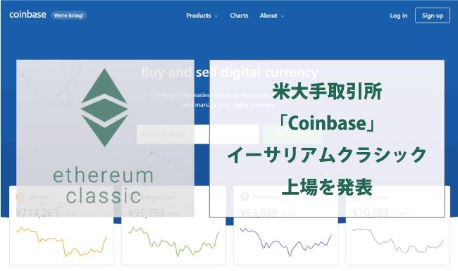 予想外のイーサリアムクラシック上場!取引所Coinbase(コインベース)が発表