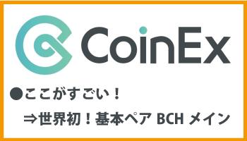 海外のおすすめ仮想通貨取引所┃CoinEX(コインEX)