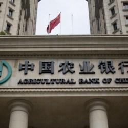 الصين : رابع أكبر بنك في العالم من حيث الأصول ، أصدر قرضه الأول على منصة البلوكشين